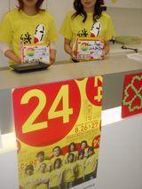 2006.8.26 24時間Tシャツ