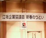2006.1.24江坂