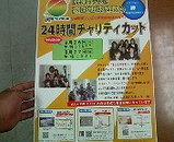 2006.8.11 24時間TV
