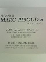 2005.9.22 リブー2