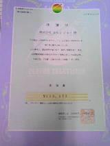2007.11.29 感謝状