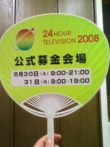 2008.8.12 1